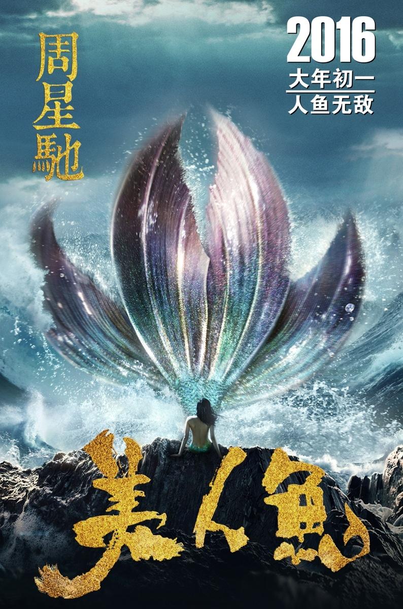 美人鱼_电影海报_图集_电影网_1905.com图片