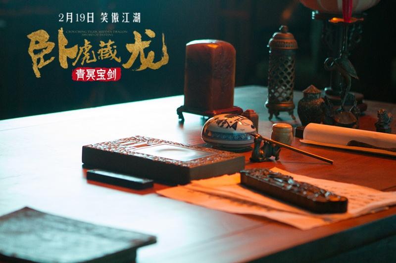 图库 电影剧照 > 卧虎藏龙:青冥宝剑