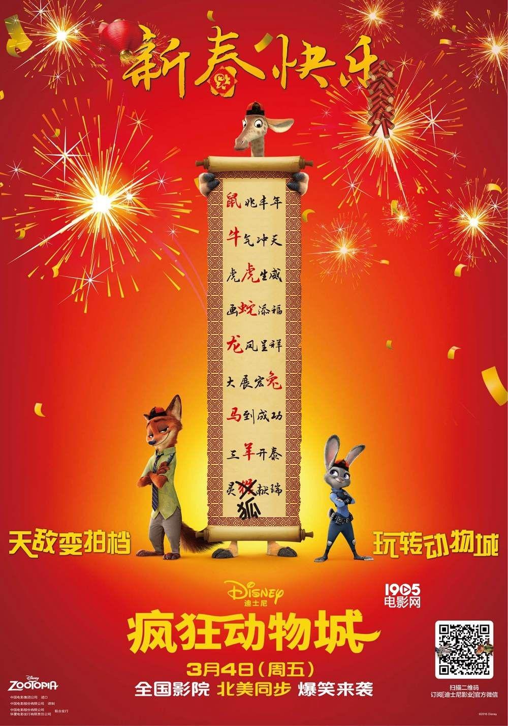 """1905电影网讯 《疯狂动物城》即将于3月4日与北美同步上映,为了迎接即将到来的中国春节,片方今日特别发布一系列新春版电影海报庆祝,;同时新版预告片也一并曝光,树懒公务员办公效率""""神速""""抢镜。 2月3日影片为了迎接春节,特别制作并发布一系列新春海报,片中主角们纷纷装点上中国年的元素,为中国观众大送祝福。而最妙的是这系列海报大玩文字游戏,将海报上的角色与新春祝语相关联——比如兔朱迪送上的祝福是""""大展宏兔""""、豹警官是""""招财"""