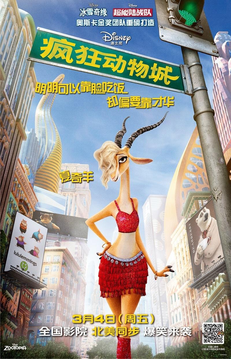 图库 图片新闻 海外爆料 > 《疯狂动物城》发布角色海报 兔子狐狸表情