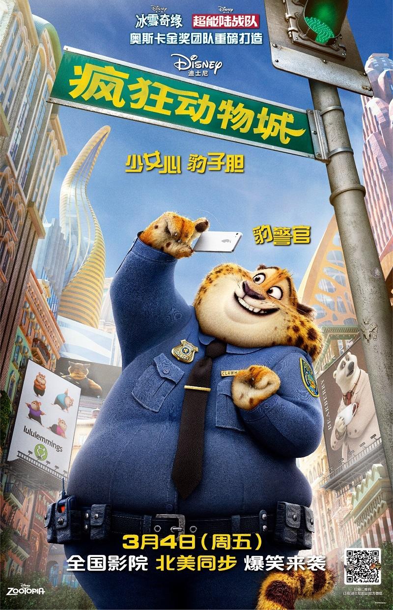 《疯狂动物城》发布角色海报 兔子狐狸表情呆萌