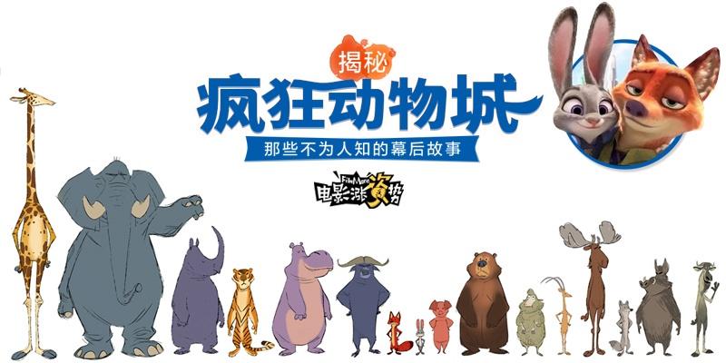 """这个纯纯的动物奇侠传里没有人 动物,一直是迪士尼动画的常用主角,但在迪士尼的作品序列中,从来没有一部动画专门为动物创造社会、构建法律、并且让各种动物""""各司其职""""。在迪士尼的诸多动画中,动物要么和人类共同栖身在同一个社会里,要么单独居住在自然中。  《疯狂动物城》的灵感来自1973年的动画《罗宾汉》,狐狸尼克脱胎于狐狸版罗宾汉 在2013年的D23展会上,迪士尼宣布了《疯狂动物城》的拍摄计划,并确定了2016年3月的上映安排。这个计划一经宣布,就得到了影迷的广泛关注。因为无论在何种意"""