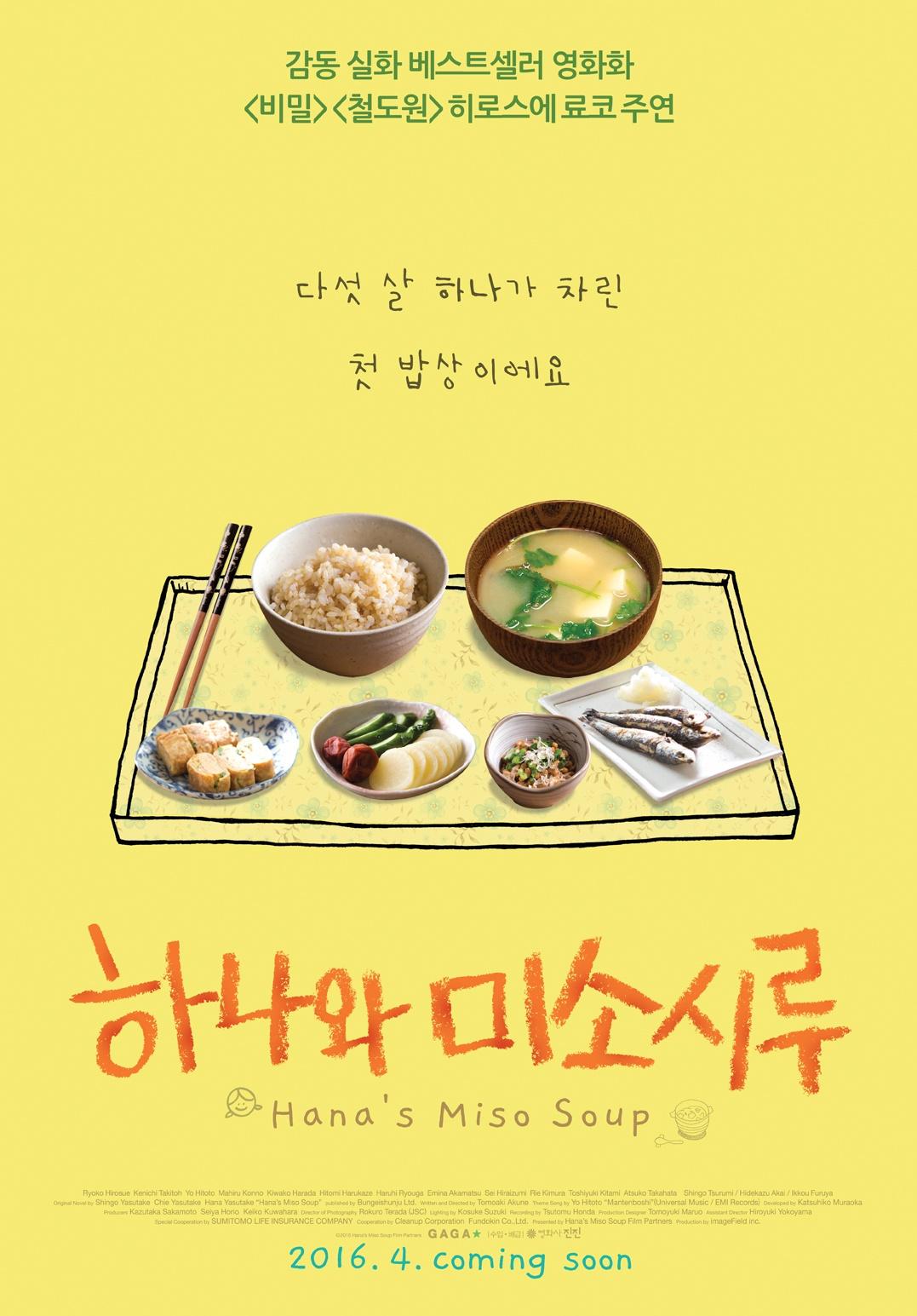 小花的味噌汤 电影版_电影海报_图集_电影网_1905.com