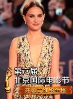 第六届北京国际电影节开幕式红毯全程