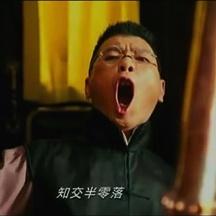 让子弹飞(川语版)