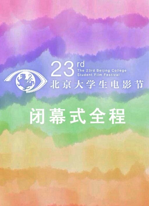 第23届北京大学生电影节闭幕式典礼全程