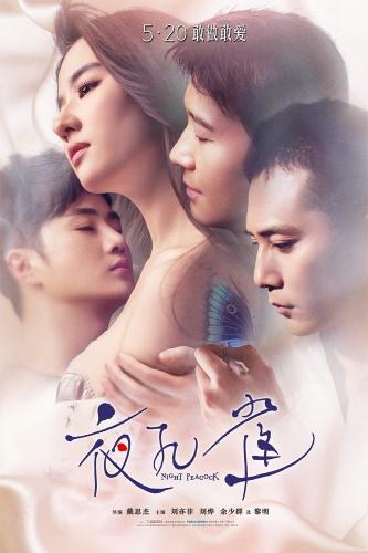 而刘烨正在为刘亦菲的背部纹上蝴蝶刺青