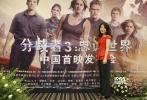 """5月15日,电影《分歧者3:忠诚世界》(以下简称《分歧者3》)在京首映,影片的中国宣传曲演唱者吴莫愁惊喜现身,并演唱了这首《你一直在心中》,著名演员、导演陈建斌,作家蒋方舟也到场助阵,共同推荐这部""""科幻青春片""""。影片将于5月20日正式登陆内地院线。"""