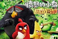 《愤怒的小鸟》超级官网