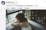 李小璐晒性感自拍告白 老公贾乃亮微博搞笑回应
