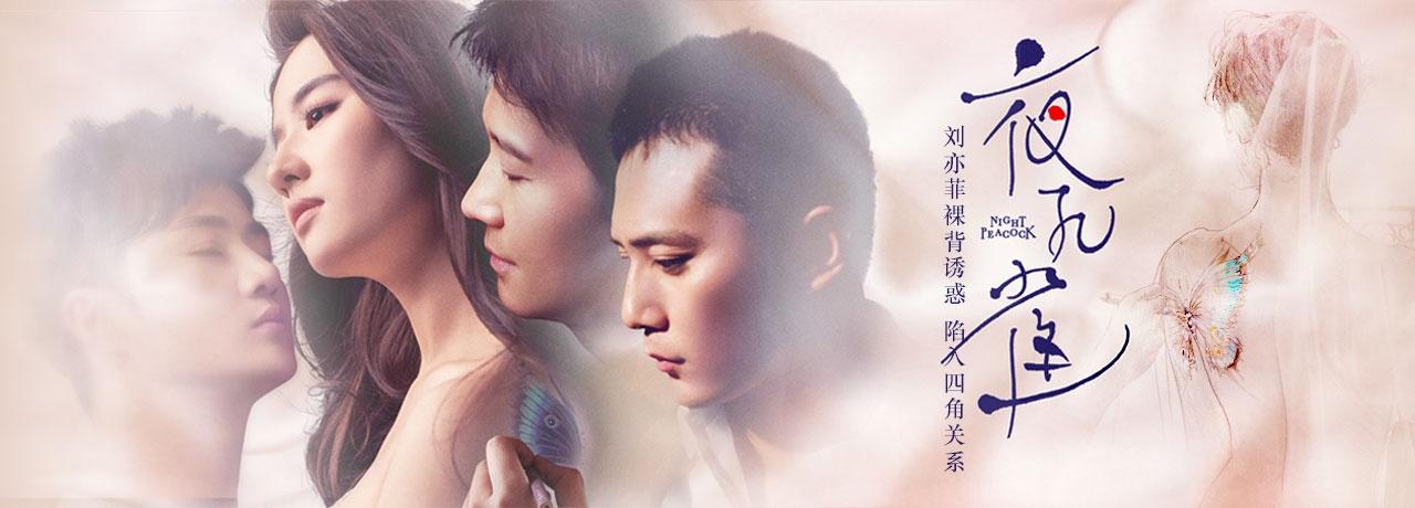 夜孔雀——刘亦菲裸背惊艳情陷三男