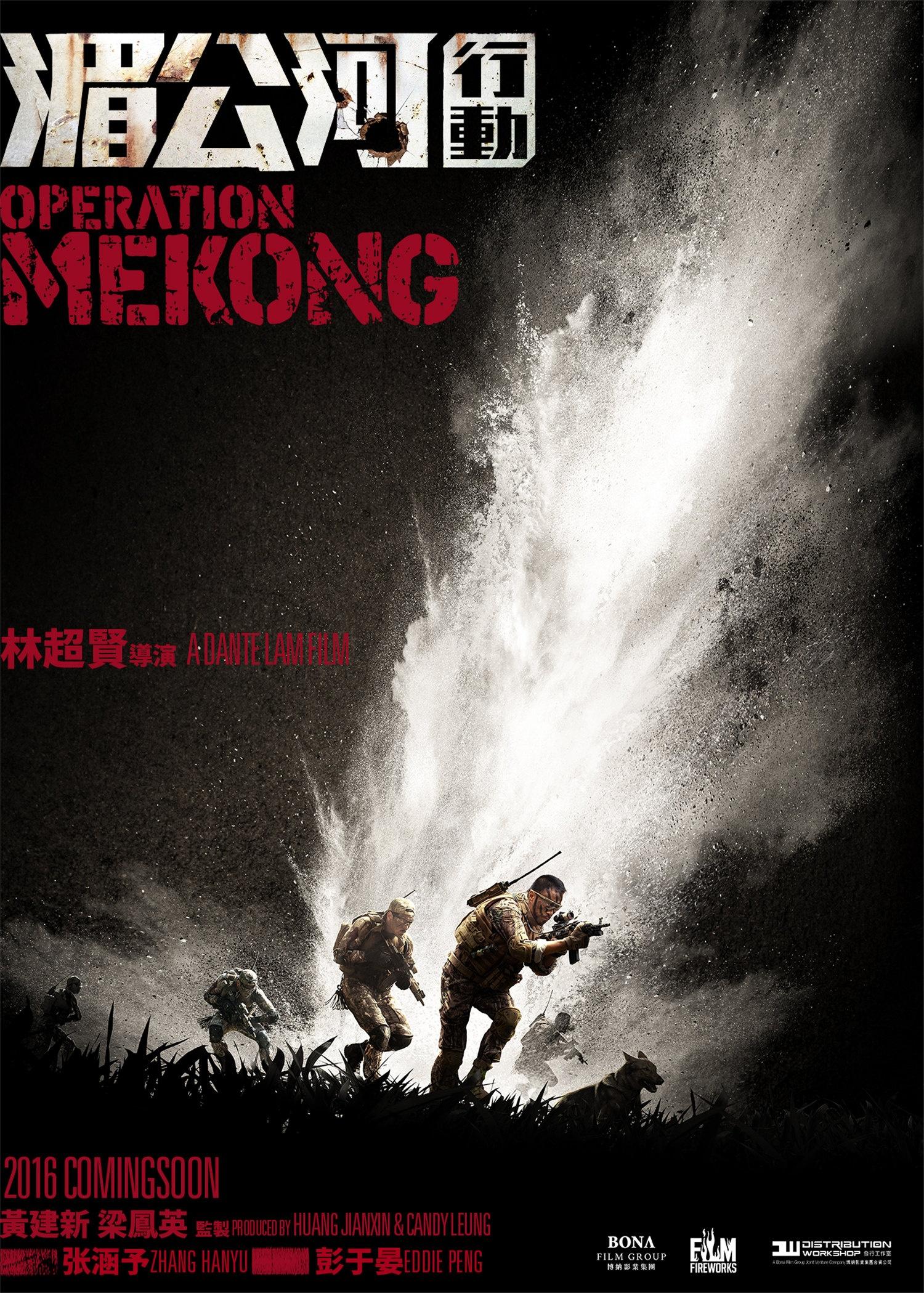 【湄公河行动】4K&1080P双版本 - 第1张  | Mr.Long