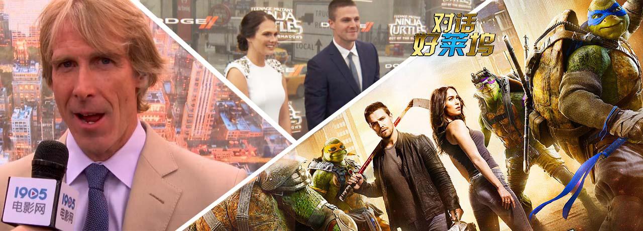 直击《忍者神龟2》全球首映式