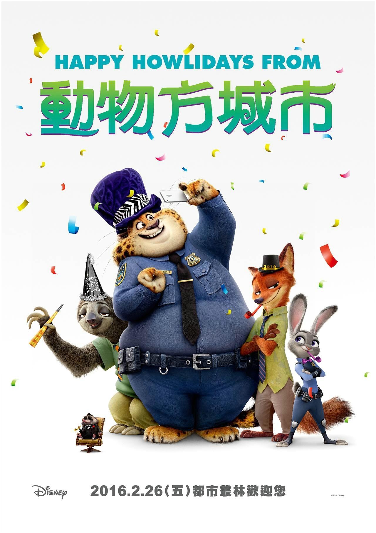 疯狂动物城_电影海报_图集