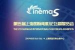 上海国际电影论坛:CinemaS影院新技术抢先看