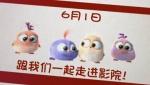 《愤怒的小鸟》儿童节宣传片 邀请小朋友进影院