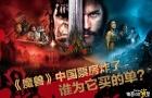 《魔兽》中国票房炸了 15亿起的底气从何而来?