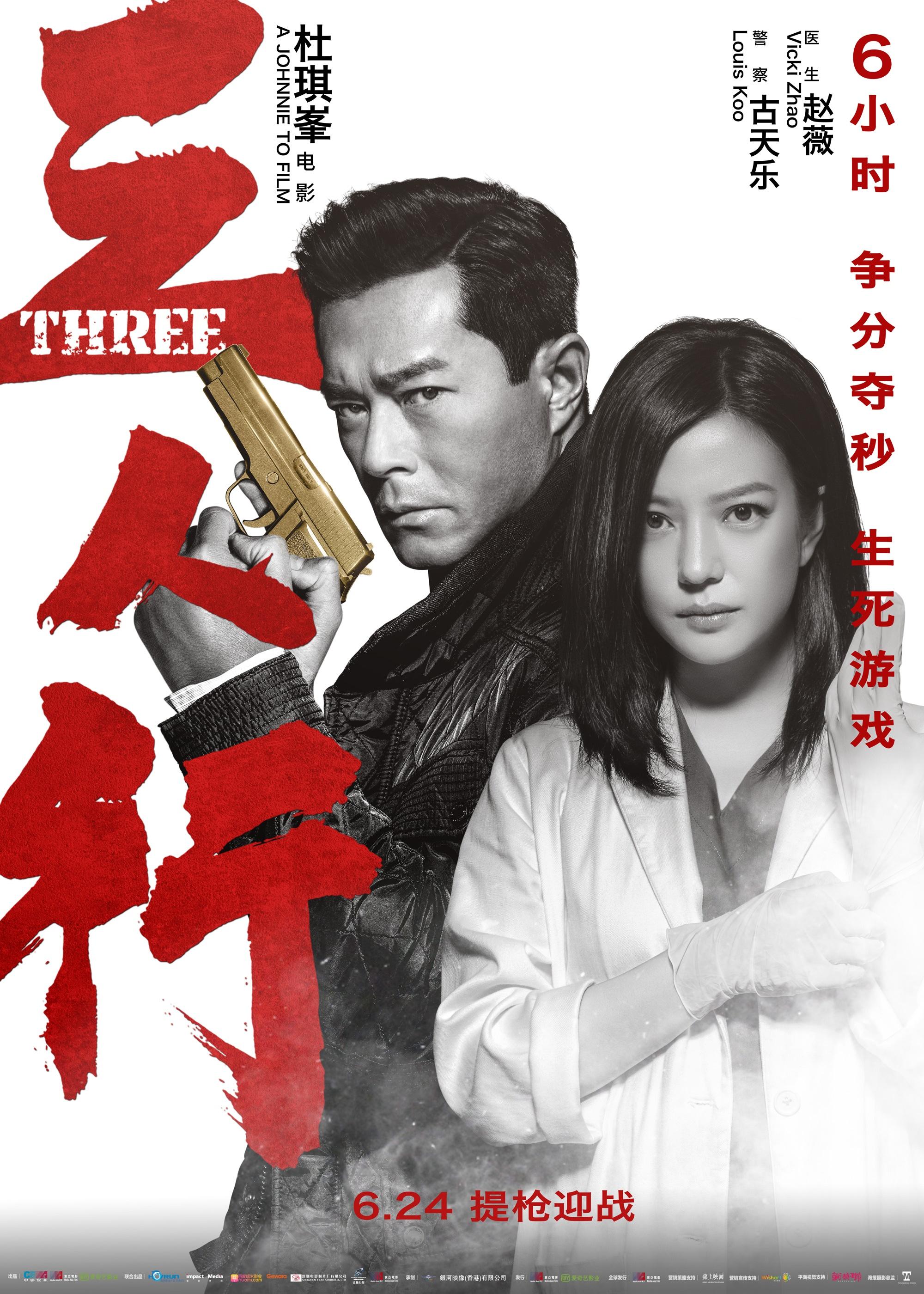 三人行_电影海报_图集_电影网_1905.com