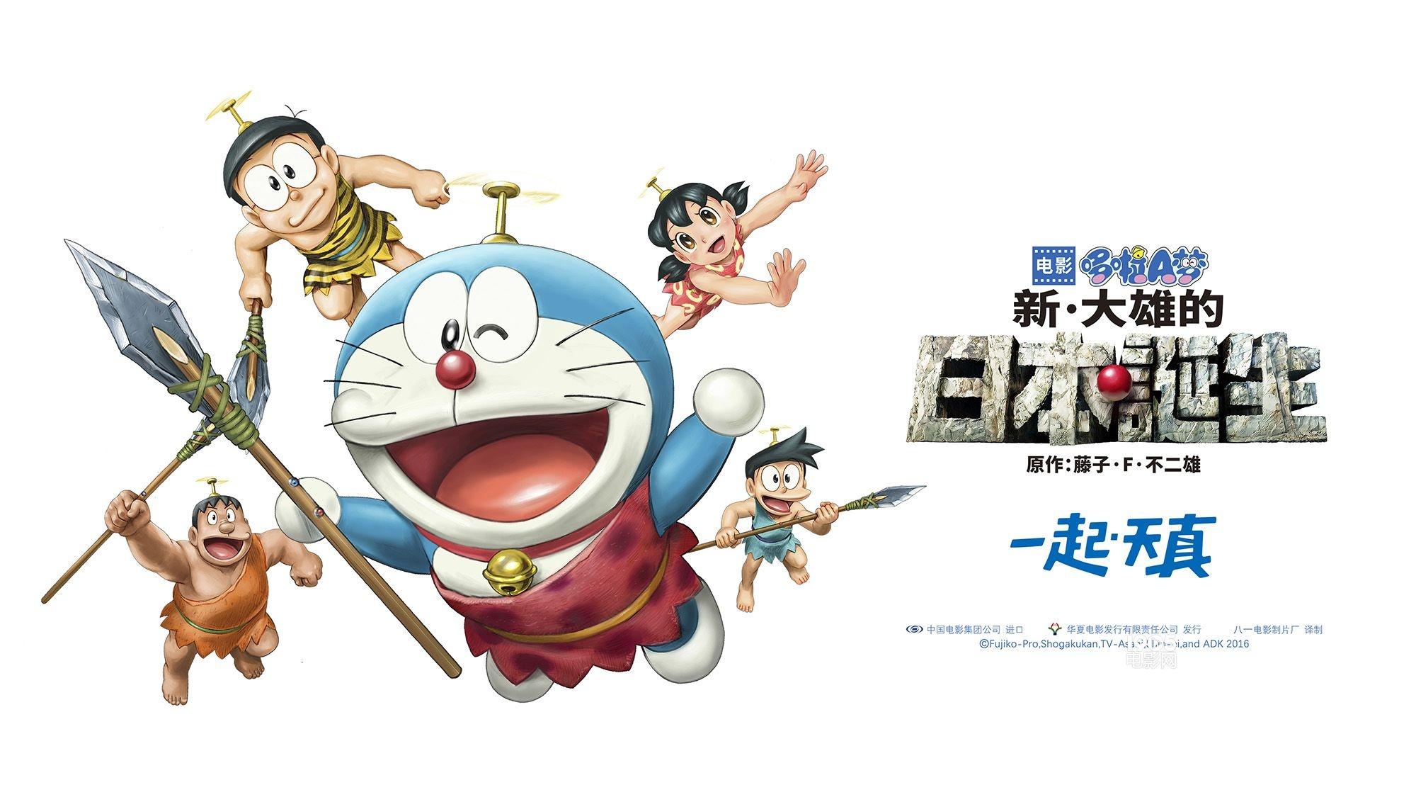 哆啦A梦 曝新海报 延续梦想重返儿时天真时光图片