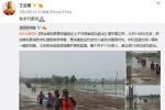 王宝强微博关注家乡河北邢台洪灾:老乡们挺住