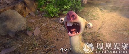 希德被女友拒绝 《冰川时代5》已经在北美等全球众多市场上映,日前传来捷报,系列总票房已经突破30亿美金,成为全球动画系列票房之王。《冰川时代5》即将于8月23日在中国内地影院全面上映,作为8月暑期档唯一一部好莱坞系列动画电影,爆笑的冒险故事,加上依旧可爱无比的动物角色等卖点,相信这部电影会在暑假的末端掀起一波观影高潮。