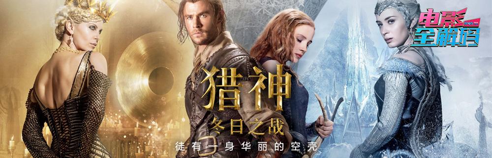 【电影全解码】《猎神:冬日之战》徒有华丽的空壳