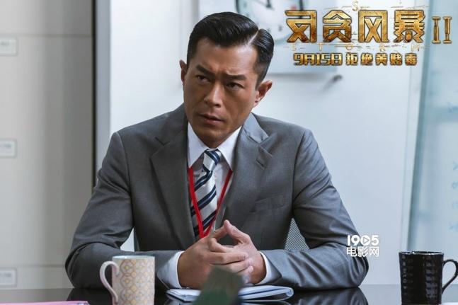 《反贪风暴2》定档9月15日 古天乐张智霖关系微妙