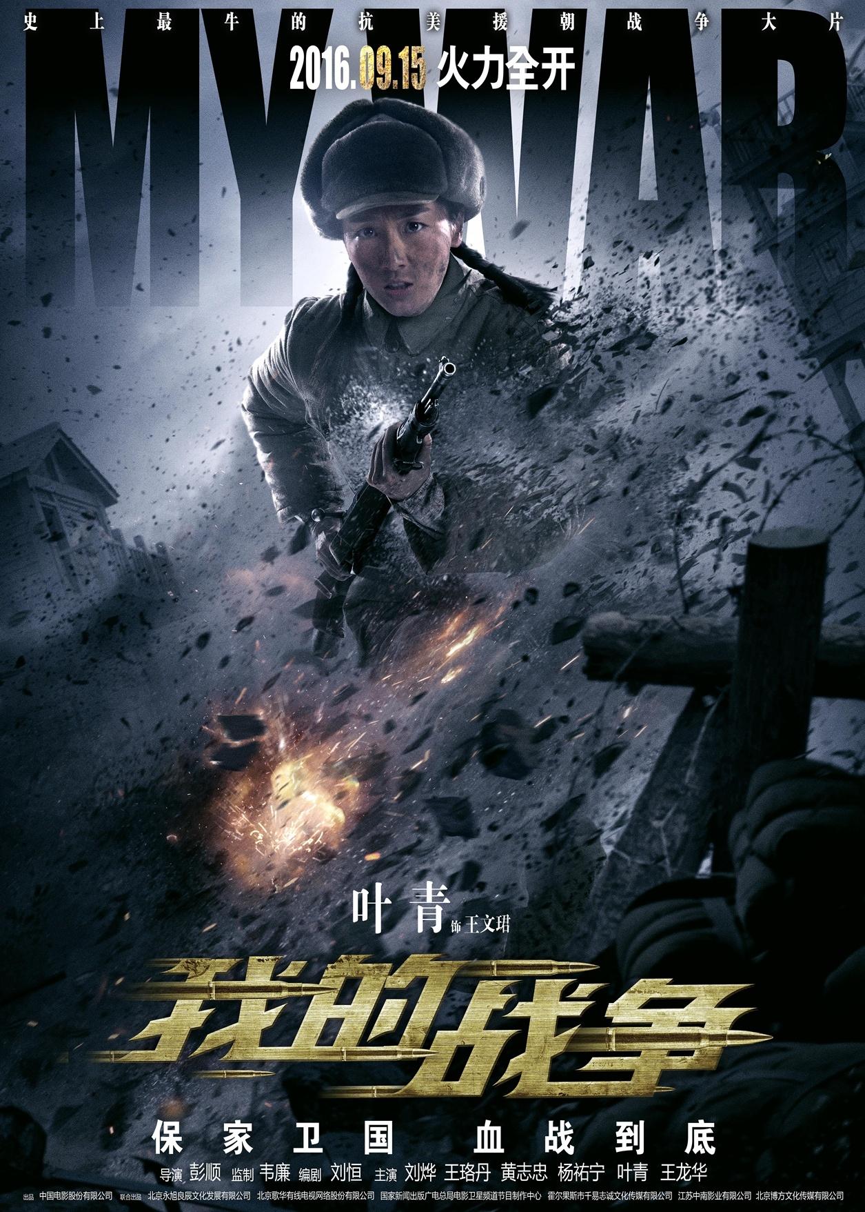 我的战争_电影海报_图集_电影网_1905.com