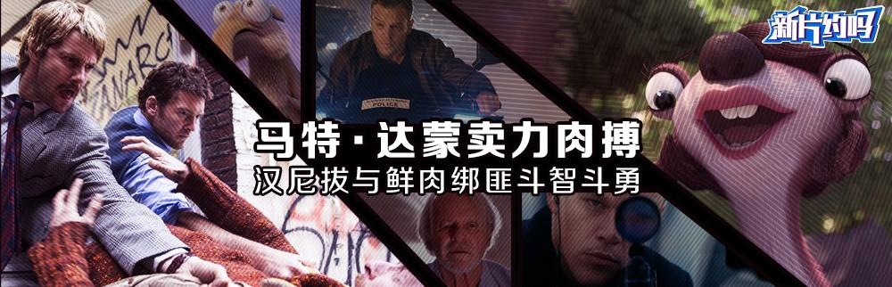 【新片约吗】马特·达蒙卖力肉搏 汉尼拔斗智斗勇