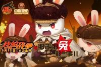 《我的战争》爱国兔版预告