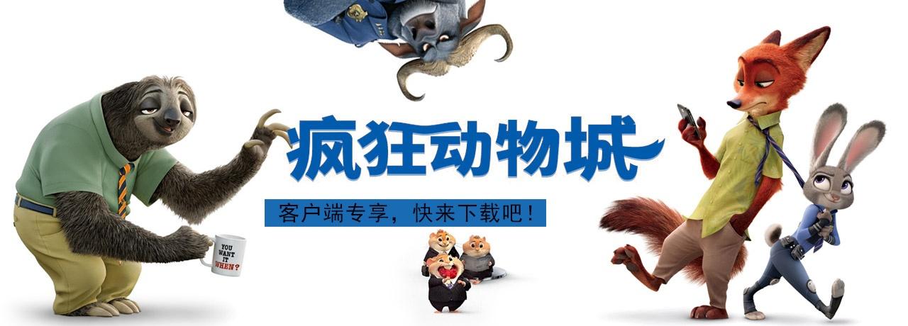 疯狂动物城海报手绘