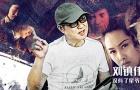 刘镇伟花式炒冷饭,《大话3》并非西游终结篇?