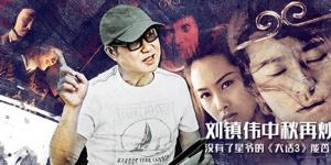 刘镇伟花式炒冷饭《大话3》并非终结