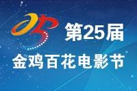 第25届金鸡百花电影节