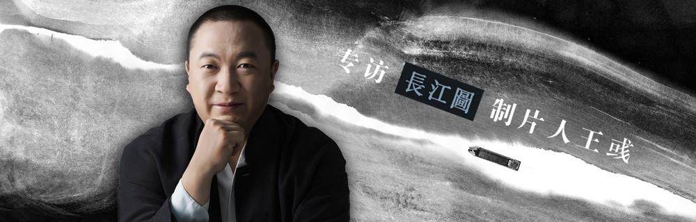 专访《长江图》制片人王彧: