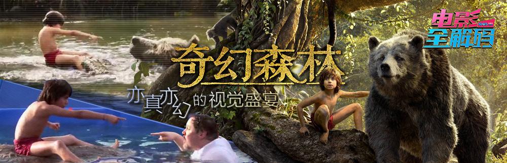 电影全解码:《奇幻森林》 亦真亦幻的视觉盛宴