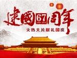 火热d8899尊龙娱乐游戏献礼国庆