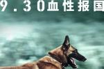 《湄公河行动》曝番外视频 缉毒犬哮天呆萌可爱