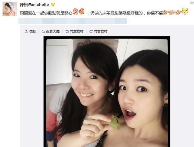 陈妍希挺孕肚动手做甜点陈晓以后有口福了