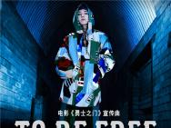 《勇士之门》曝宣传曲MV 华晨宇作曲献唱视听摄魂