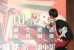 10月11日晚,电影《驴得水》走进中国传媒大学开启全国校园路演第一站,导演兼编剧周申、刘露携主演任素汐、刘帅良、裴魁山、韩彦博、王堃共同亮相映后见面会,并宣布上映日期由原定的10月20日延后至10月28日,意在扩大路演范围,促进口碑发酵。本场校园路演反响较为热烈,令影片女主角任素汐数次感动落泪。