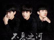 《勇士》曝光主题曲MV TFBOYS唱响《不息之河》