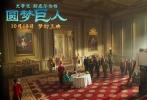 """奇幻冒险巨制《圆梦巨人》,今日正式在中国大陆公映,该片将以2D/3D/IMAX 3D/中国巨幕全制式放映格式呈现在全国观众面前。为了能让全国观众提前感受到连上7天班高压后的首次愉悦,片方今日正式曝光一段奇趣版电影片段,看到年近70的斯皮尔伯格竟然在自己筹备十年的作品中如此卖萌,可谓是童心爆棚、""""噗""""倒一片观众。"""