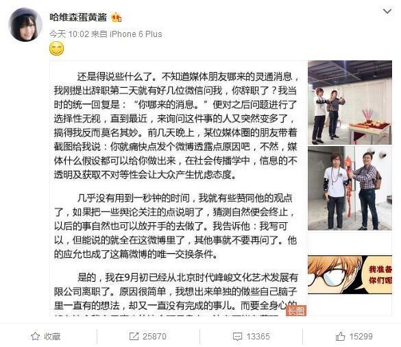 TFBOYS幕后推手黄锐辞职似筹备新项目