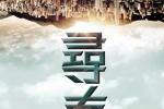 电影版《寻秦记》明年内蒙开拍 古天乐等悉数回归