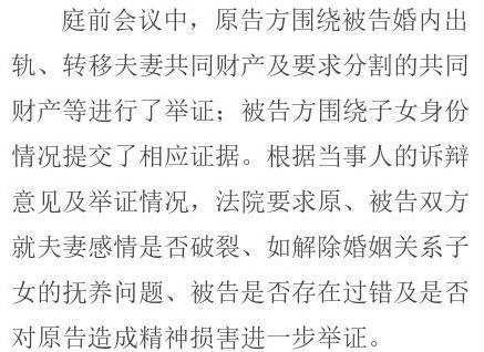 北京朝阳法院:马蓉围绕子女身份问题提交证据