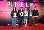 10月18日,电影《凶手还未睡》在京首映,导演邱礼涛,主演文咏珊、许志安、林家栋共同亮相,并曝光了首款预告片。擅长大尺度题材的邱礼涛此番聚焦遭遇性侵的女性,文咏珊在片中突破出演,尤其是一场被林家栋家暴的戏让她至今记忆犹新。