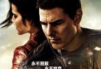 特工犯罪电影《侠探杰克:永不回头》即将于10月21日中美同步公映,该片是汤姆·克鲁斯经过多年时间的精心筹备,为观众呈现的一部特工犯罪动作大片。