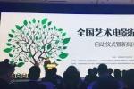 中国第一个艺术院线联盟成立 艺术电影春天将至?