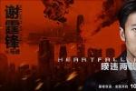 《惊天破》提档10.20 成首部全国公映粤语版电影